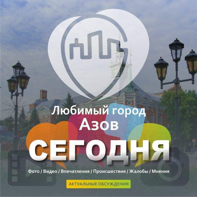 Любимый город Азов - СЕГОДНЯ 17.03.2021