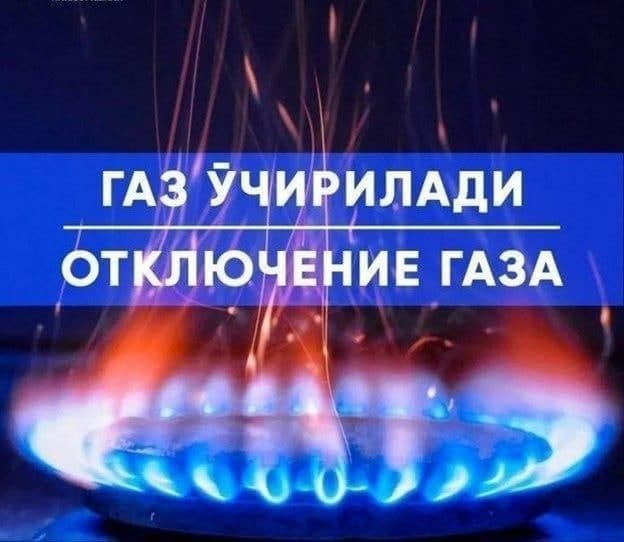 Газ ўчирилади
