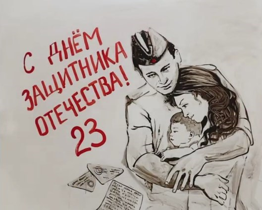 Трогательное поздравление с Днем защитника Отечества появилось в соцсетях.