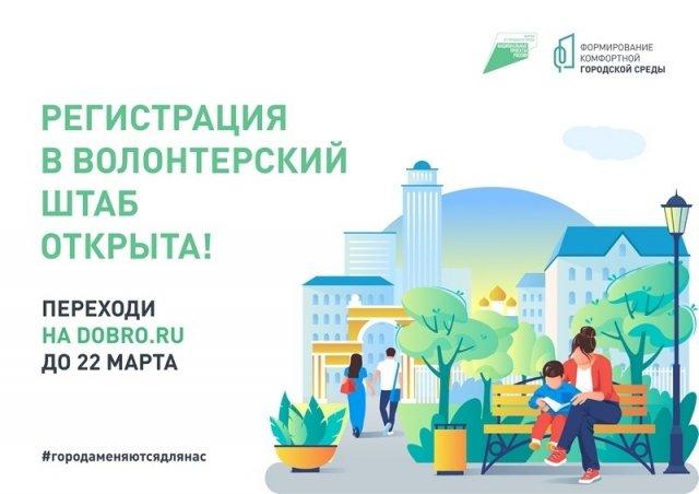 👉🏻Сегодня, 24 февраля, стартовала регистрация волонтеров