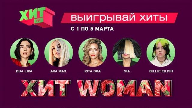 Время Хит Woman на радио Хит FM в Можге на 91.2 FM!