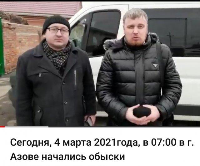 В г. Азове начались обыски