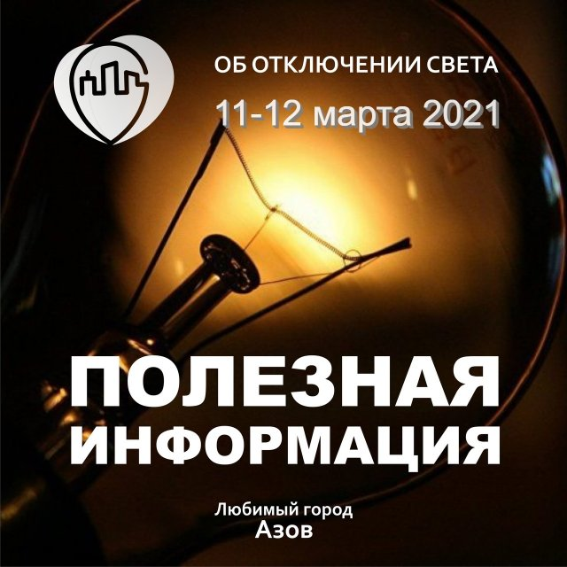 График отключения электроэнергии 11 и 12 марта 2021 в г. Азове и Азовском районе