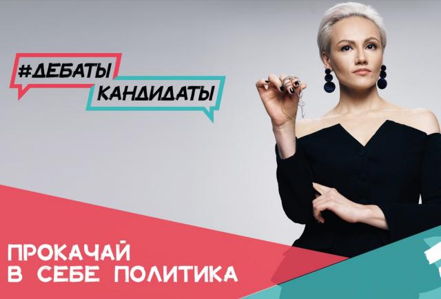 Первое в России политическое реалити-шоу собрало более 3 тысяч заявок