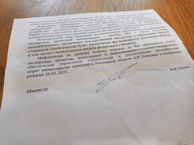 Пришёл ответ из Министерства транспорта РО по строительству объездной дороги к Азовскому порту