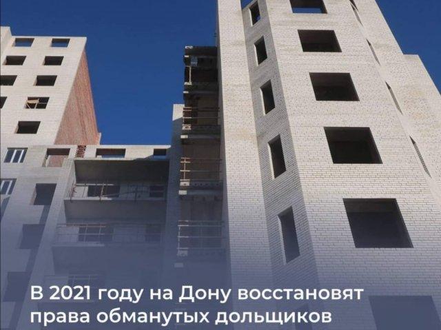 Дольщики двух азовских домов получат денежные компенсации.