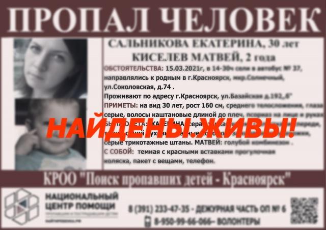В Красноярске нашли пропавшую женщину с 2-летним ребенком
