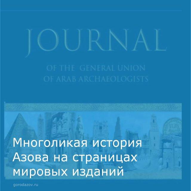 Страницам истории Азова посвящена публикация в одном из ведущих научных изданий Египта