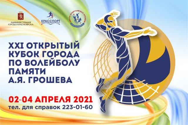 Традиционный турнир по волейболу пройдет в Красноярске в начале апреля