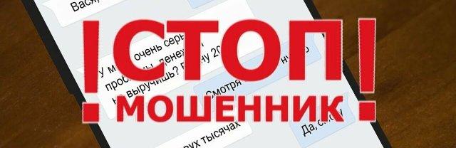 В донском регионе  стартует масштабная акция «Стоп, мошенник!»