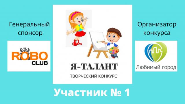 №1 Буркова Анастасия