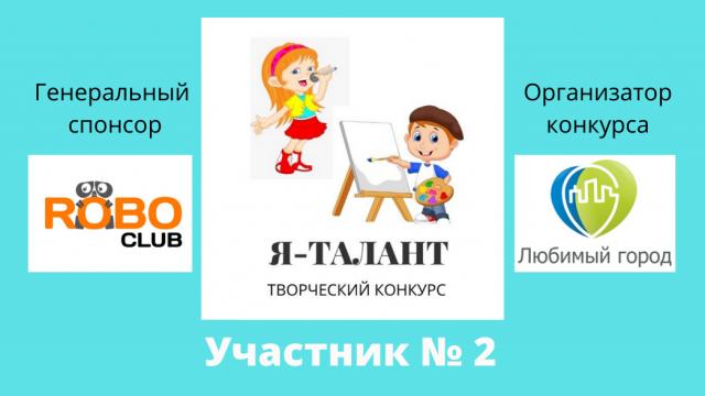 №2 Савченко Анна