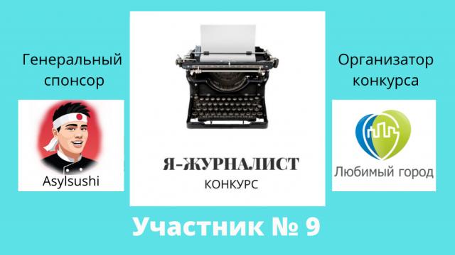 №9 Трофименко Эрика