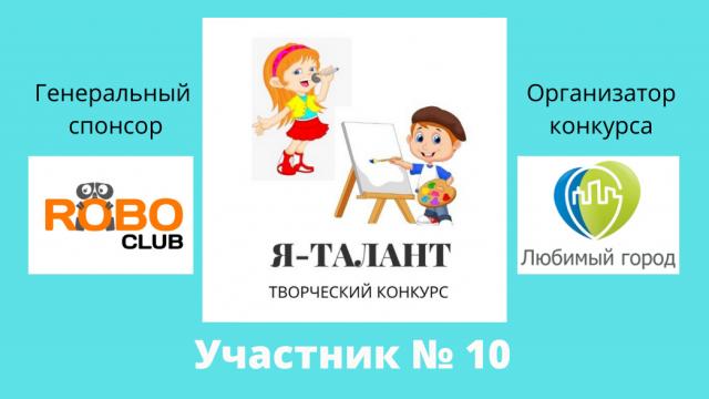 №10 Воробьева Валерия