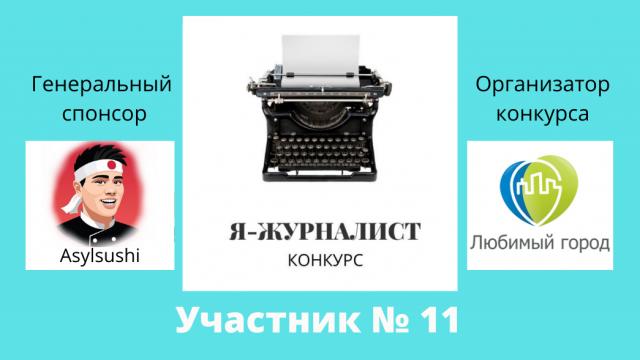 №11 Нестеренко Роман