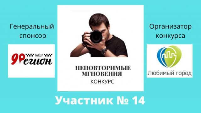 №14 Чернов Сергей