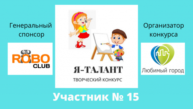 №15 Михайлова Наталья