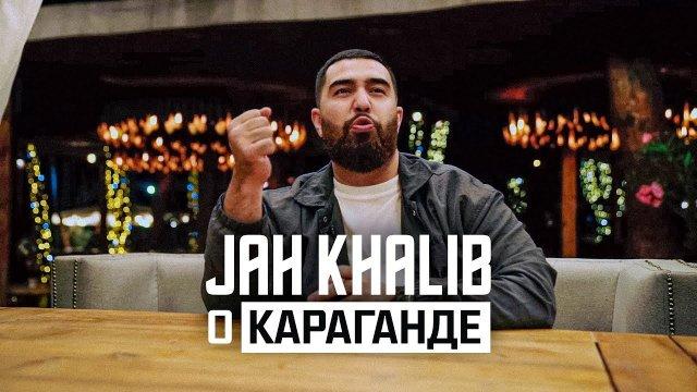 Jah Khalib о Караганде