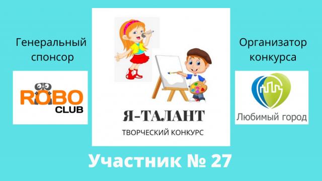 №27 Джиоева Зарина