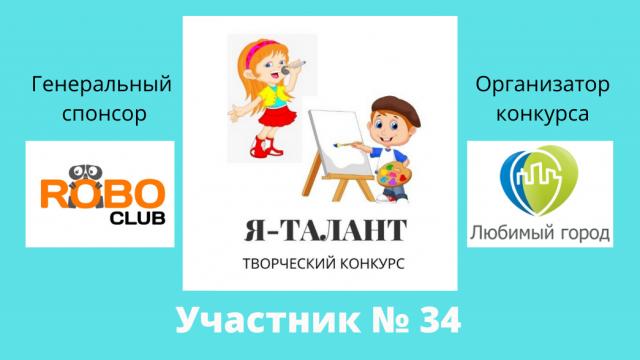 №34 Пахатаева Людмила
