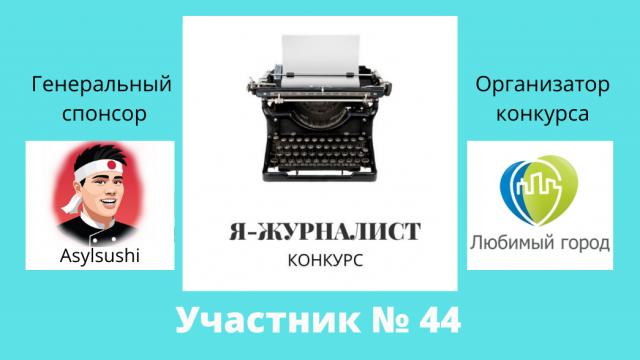 №44 Гусельников Аркадий