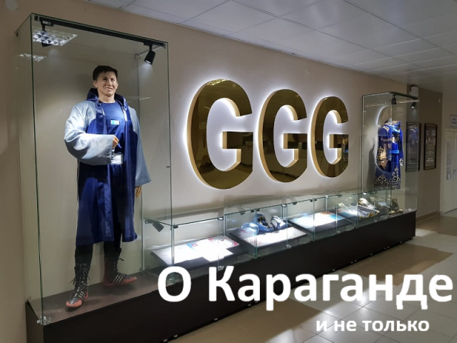 Викторина о спортивной Караганде