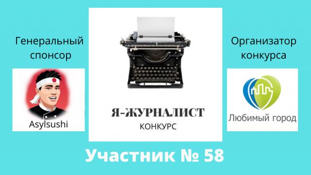 №58 Гусельникова Кира