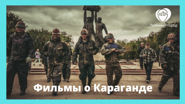 Фильмы о Караганде