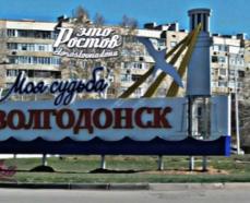 Соцсети взбудоражила надпись «Моя судьба — Волгодонск»