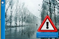 Внимание! Неблагоприятные погодные условия