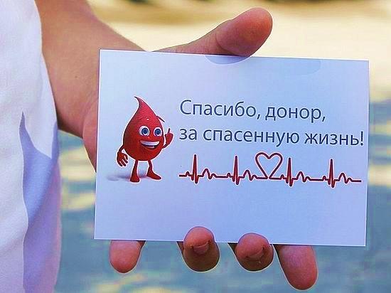 В апреле в Ростове пройдут субботы доноров