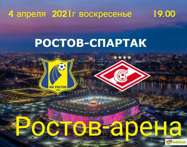 Бесплатные шаттлы будут курсировать сегодня после матча «Ростов» — «Спартак»
