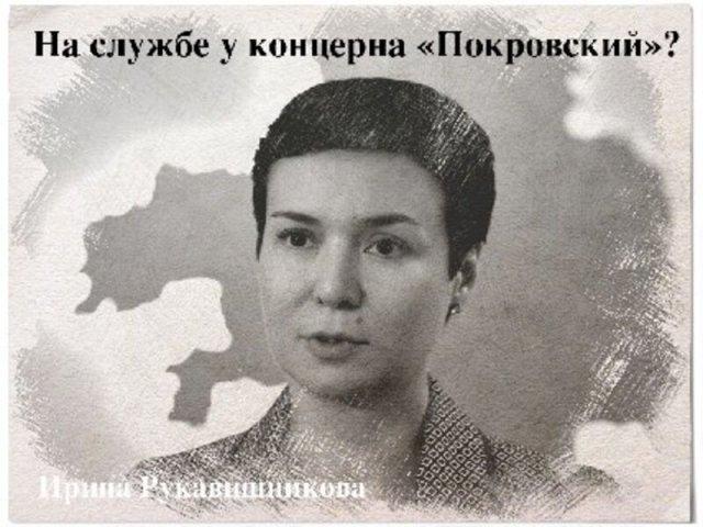 Закат бандитских звезд Концерна Покровского и сенатора Рукавишниковой ?