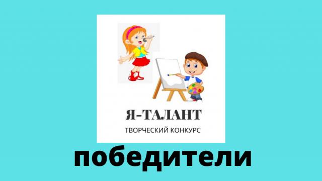 Победители конкурса Я-ТАЛАНТ!