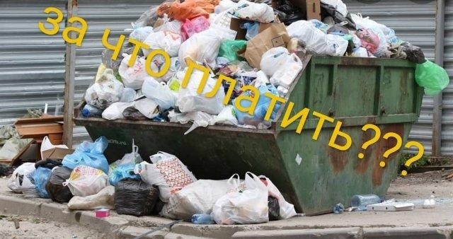 Тарифы на вывоз мусора снова подрастут. Для юр лиц сильно подрастут!