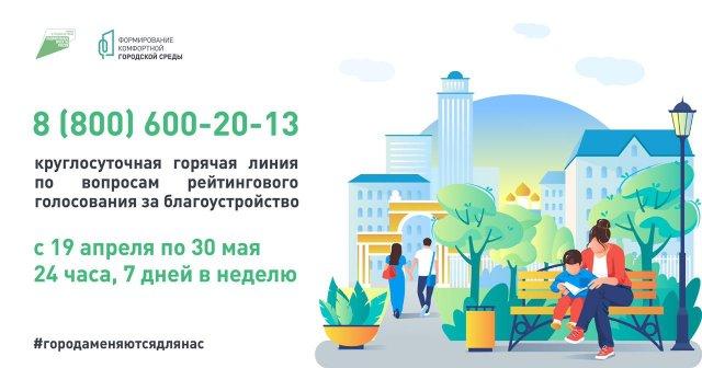 фото Минстрой России запускает горячую линию по вопросам первого электронного голосования за объекты благоустройства