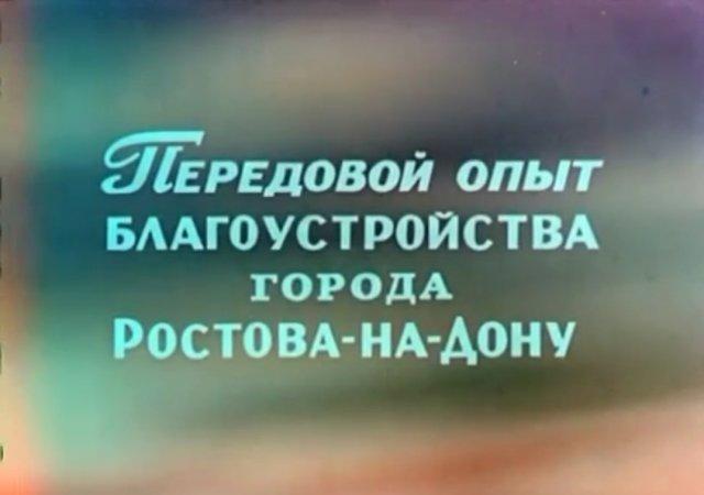Ростов-на-Дону 1972 год - 10 минут 🎥