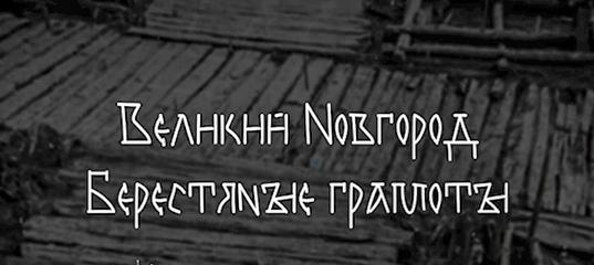 ‼23 АПРЕЛЯ 2021 в Азовском музее состоится открытие выставки «ВЕЛИКИЙ НОВГОРОД. БЕРЕСТЯНЫЕ ГРАМОТЫ».