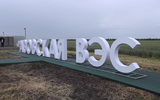Запуск Азовской ВЭС в Ростовской области состоится в июне 2021
