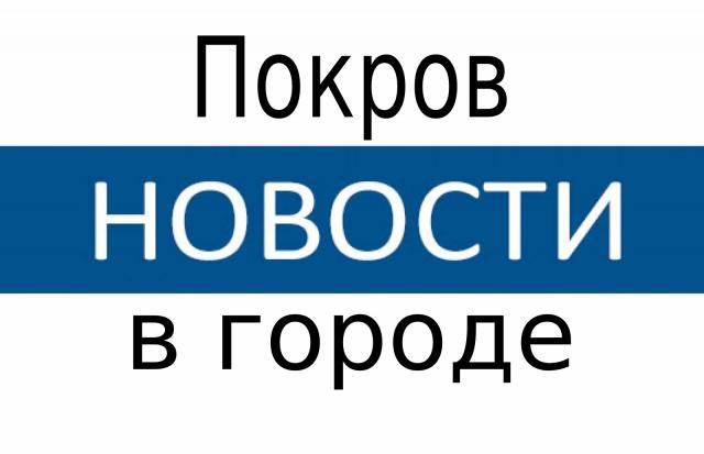 Уважаемые жители города Покров