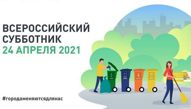 24 апреля азовчане могут принять участие во всероссийском субботнике.