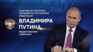 Ежегодное послание президента РФ Владимира Путина Федеральному Собранию. Полное видео