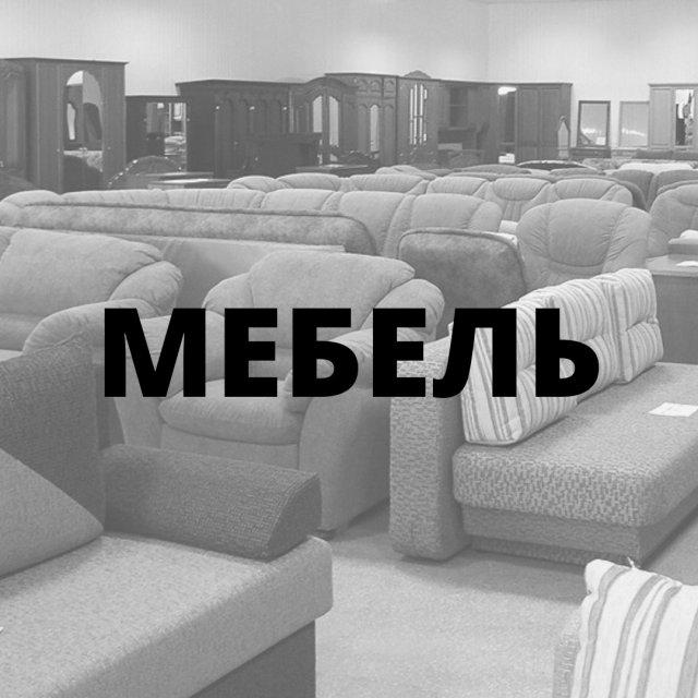 Объявления Жезказгана и Сатпаева. Мебель.