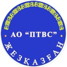 Администрация АО «Предприятие Тепловодоснабжения» доводит до сведения жителей г. Жезказган
