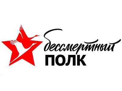 Азовчане могут присоединится к акции Бессмертный полк.