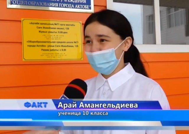 Под конец учебного года актюбинские школьники вновь оказались за партами