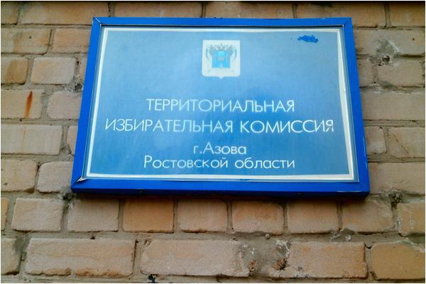Руководящей состав избирательной комиссии в Азове особо не изменился