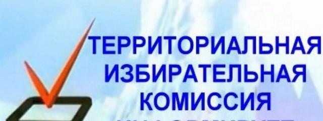 В Азове определен новый состав ТИК