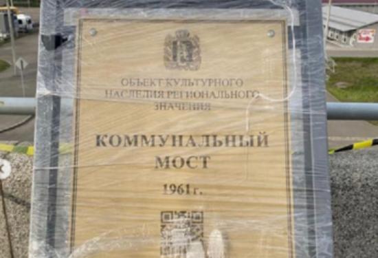На Коммунальном мосту в Красноярске установили таблички «Объект культурного наследия»