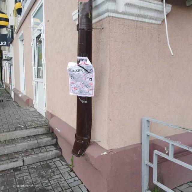 В Азове выявлены многочисленные случаи размещения информационных материалов в неустановленных для этого местах.